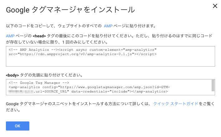 AMPページ計測のイメージ05