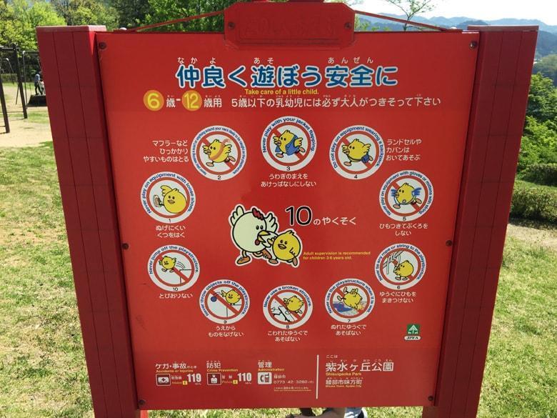 紫水ケ丘公園のイメージ02