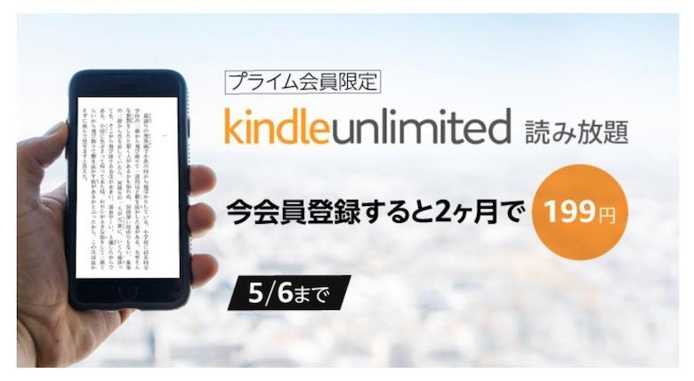 Kindle-Unlimitedのイメージ02