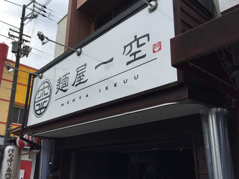 麺屋一空のイメージ01