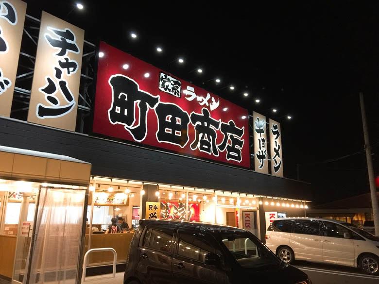 町田商店のイメージ01