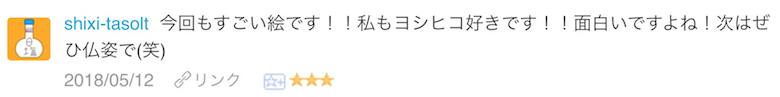 佐藤二朗仏バージョンのイメージ02