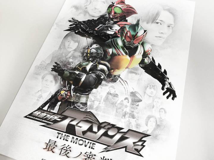 仮面ライダーアマゾンズ 最後ノ審判のイメージ01