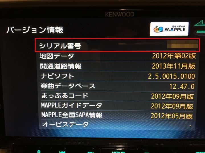彩速ナビMDV-Z700地図データ更新のイメージ03