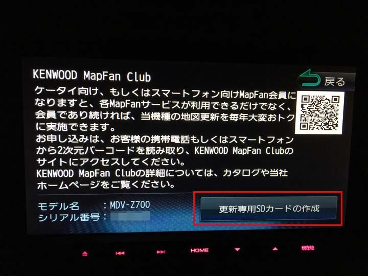 彩速ナビMDV-Z700地図データ更新のイメージ06