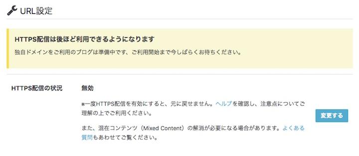 独自ドメインのはてなブログ HTTPS配信のイメージ02