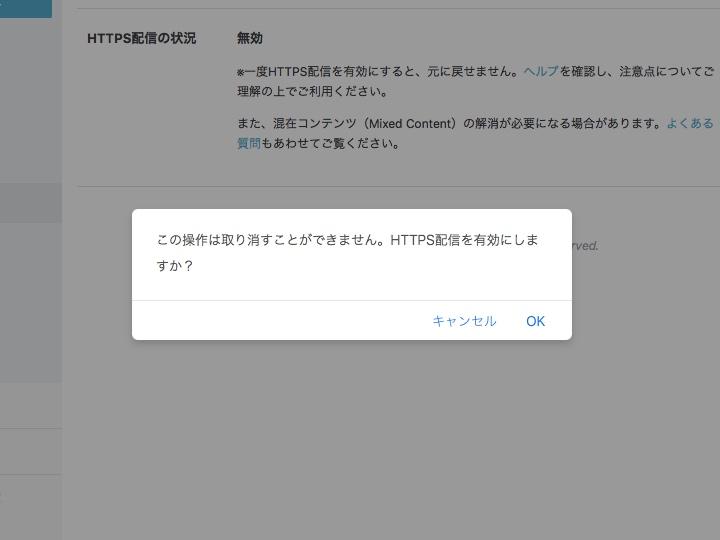 独自ドメインのはてなブログ HTTPS配信のイメージ03
