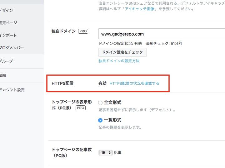 独自ドメインのはてなブログ HTTPS配信のイメージ04