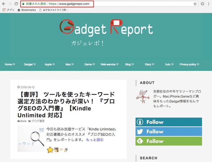 独自ドメインのはてなブログ HTTPS配信のイメージ05