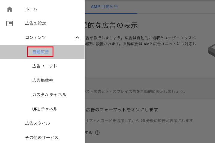 AMP自動広告のイメージ02