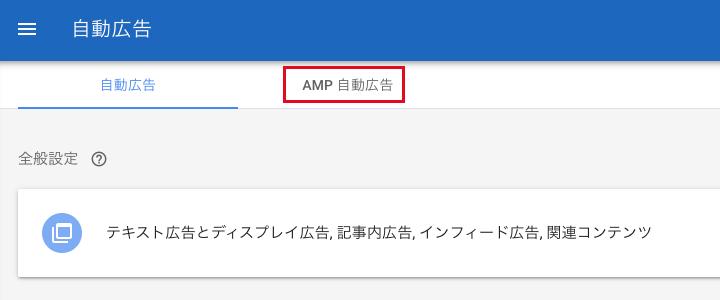 AMP自動広告のイメージ03