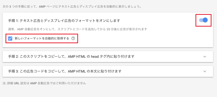 AMP自動広告のイメージ04