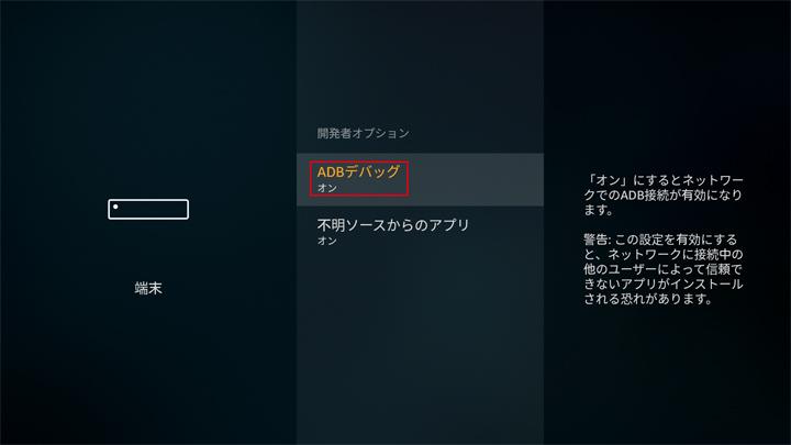 Fire TV Stick スクリーンショットのイメージ02