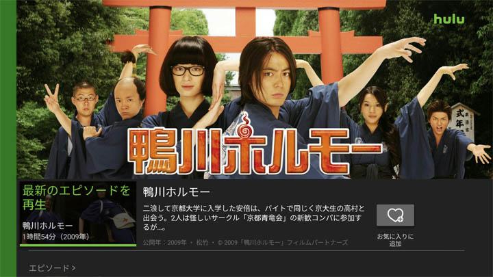 Fire TV Stick スクリーンショットのイメージ08