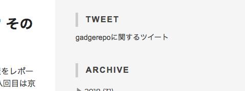Twitterタイムラインのイメージ02