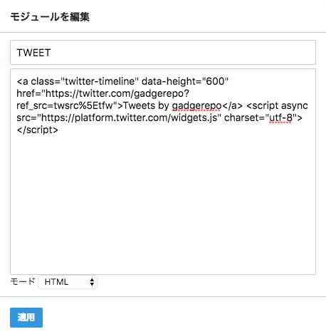 Twitterタイムラインのイメージ08