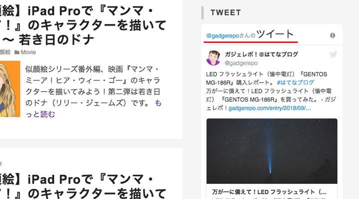 Twitterタイムラインのイメージ09