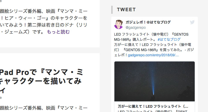 Twitterタイムラインのイメージ11