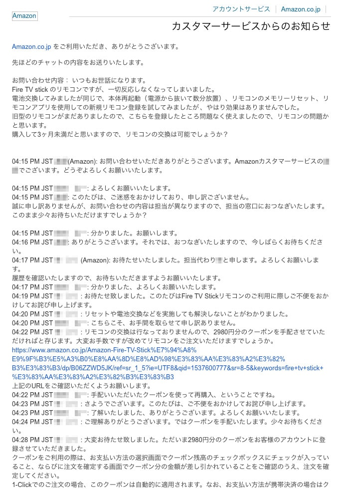 Fire TV Stick リモコン故障のイメージ04