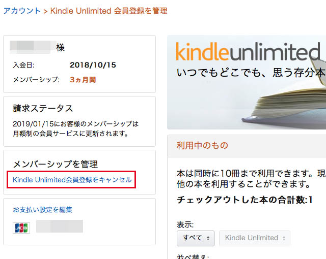 Kindle-Unlimitedのイメージ04