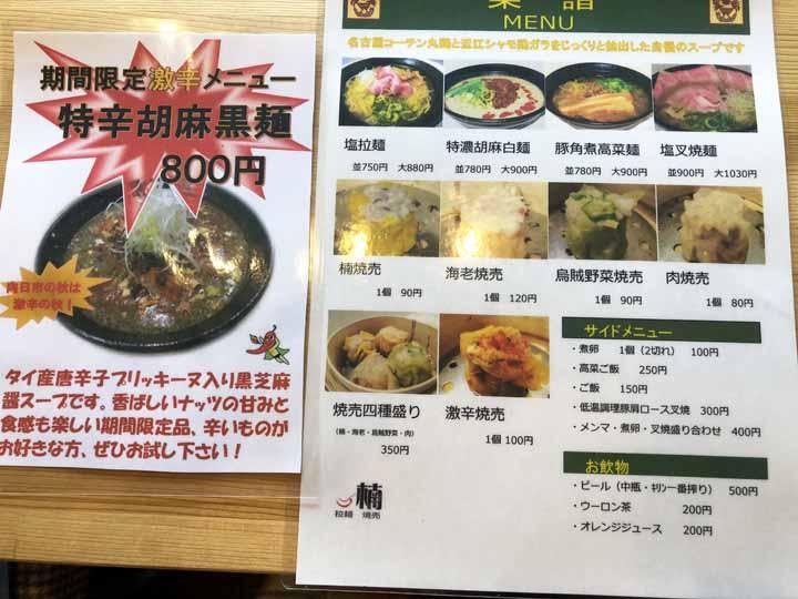 麺処楠のイメージ02