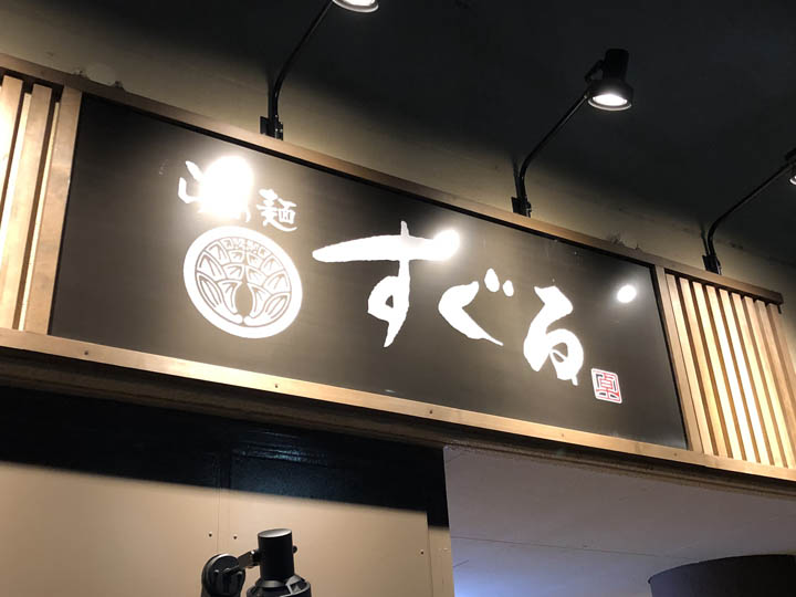 らぁ麺すぐるのイメージ01