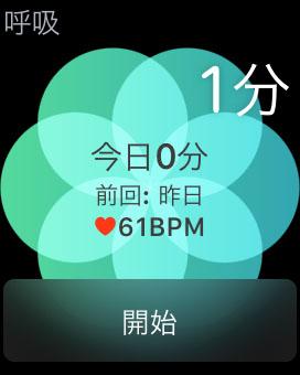 呼吸アプリのイメージ03