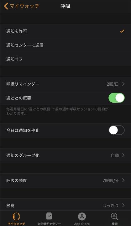 呼吸アプリのイメージ08