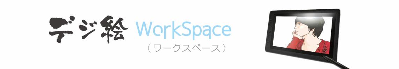 デジ絵 WorkSpace