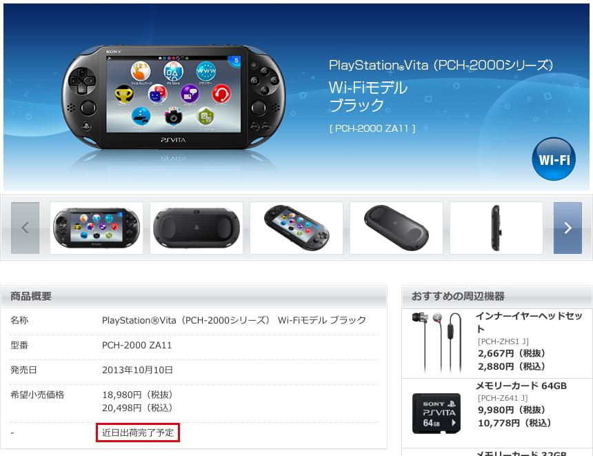 PlayStation Vita出荷完了のイメージ02