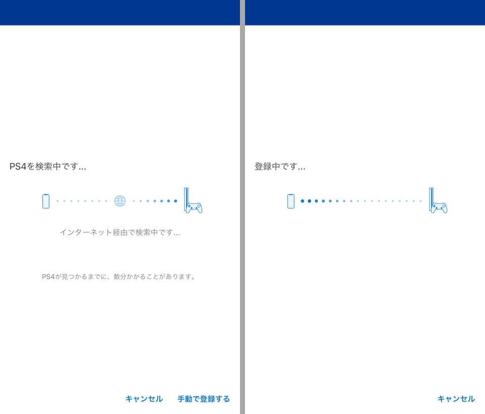 PS4リモートプレイのイメージ02
