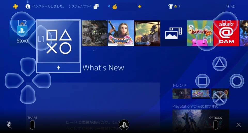 PS4リモートプレイのイメージ04