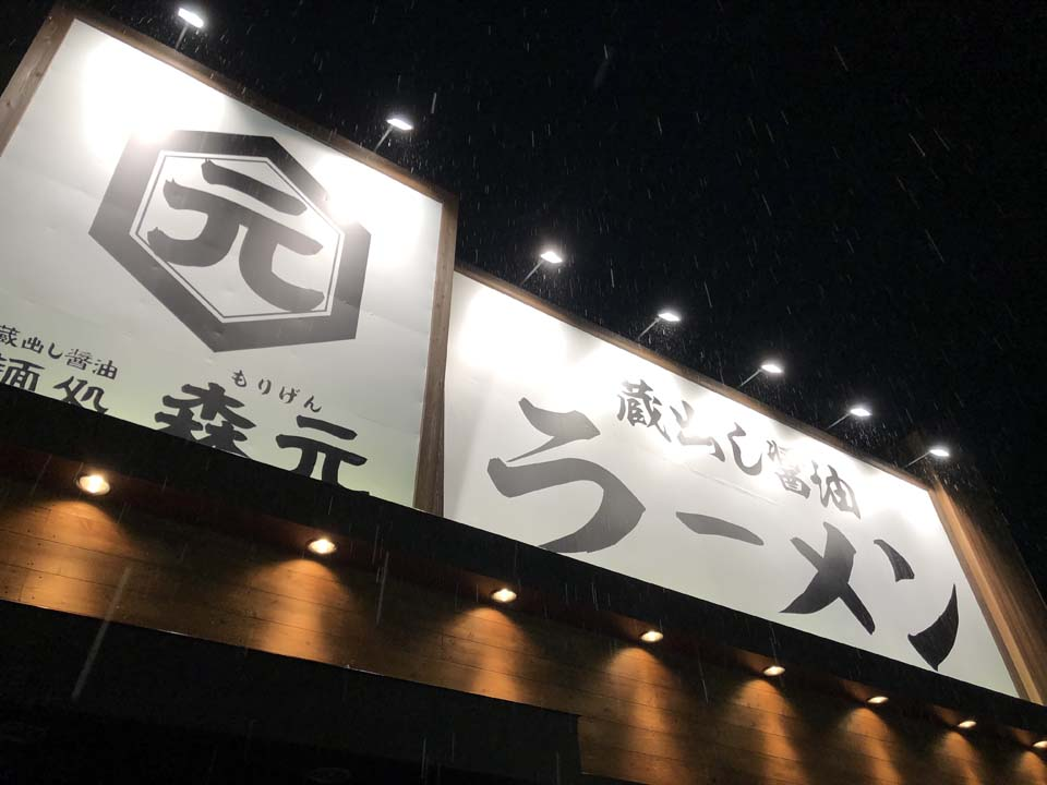 麺処 森元のイメージ01