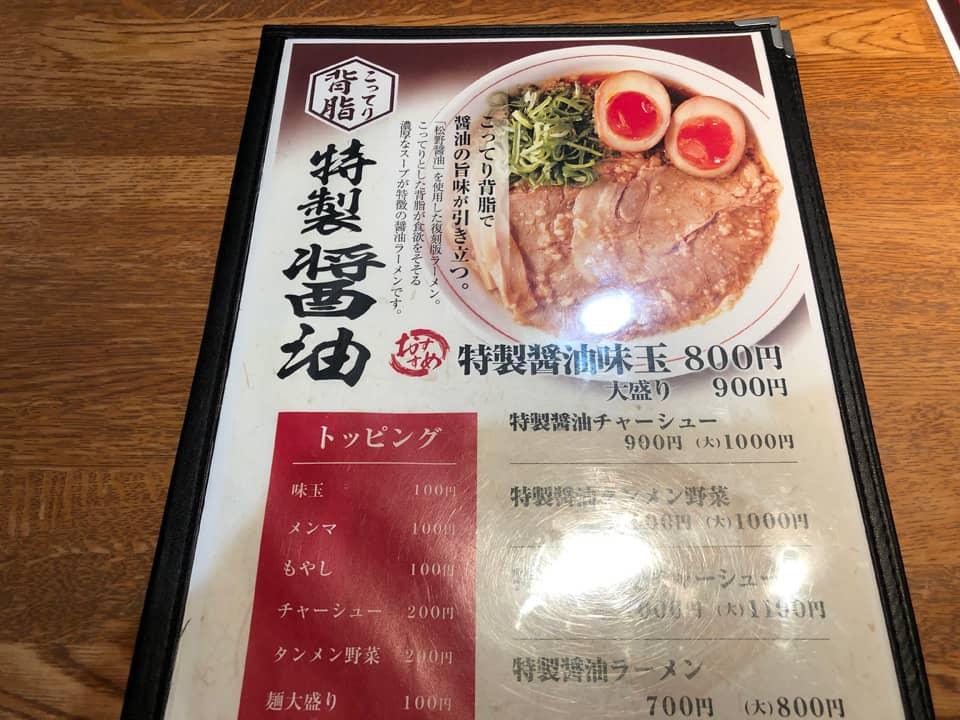 麺処 森元のイメージ02
