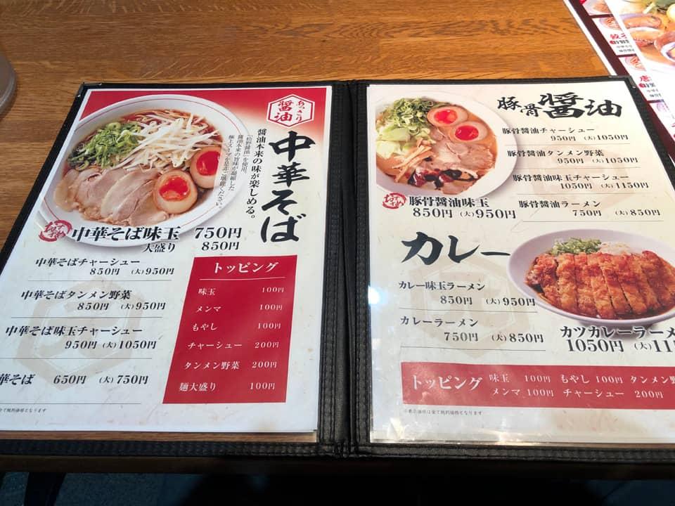 麺処 森元のイメージ03