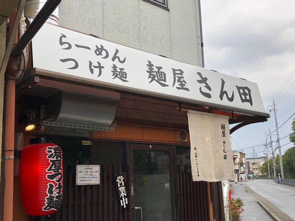 麺屋 さん田のイメージ01