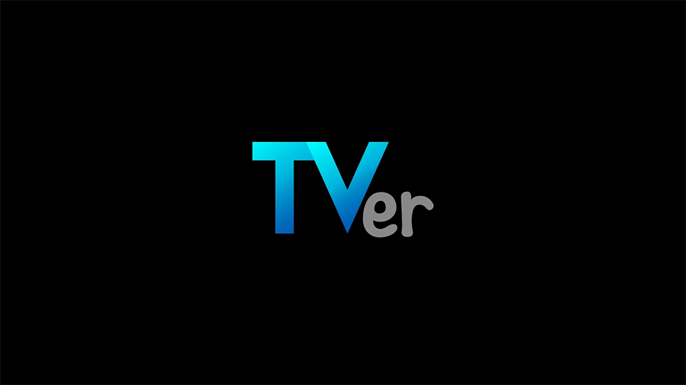 TVerのイメージ01