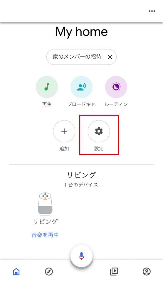 Google Homeのイメージ02