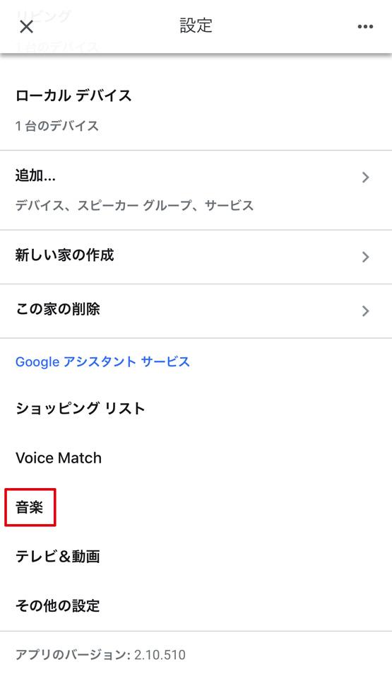 Google Homeのイメージ03