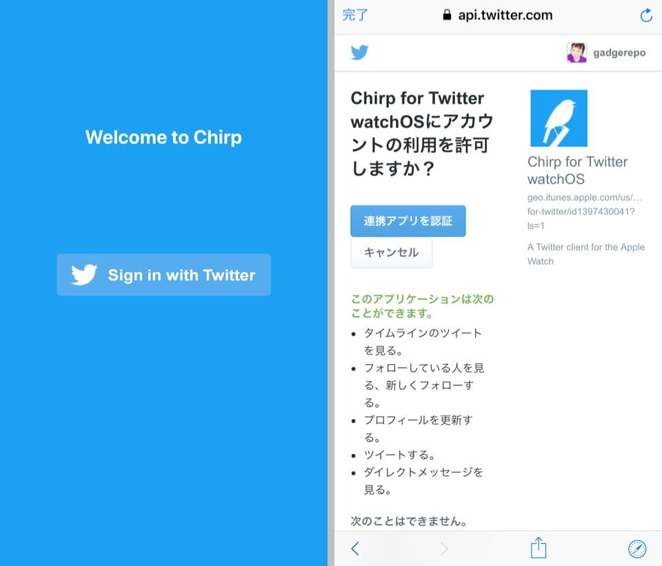 Chirp for Twitterのイメージ02