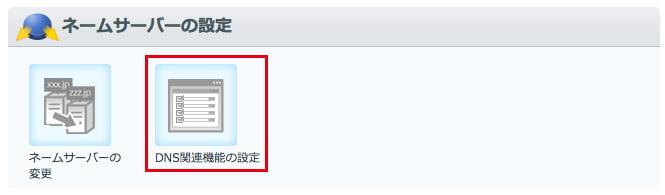 DNSレコード設定のイメージ04