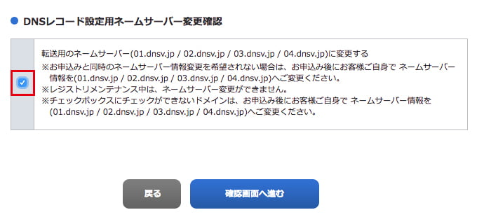 DNSレコード設定のイメージ08