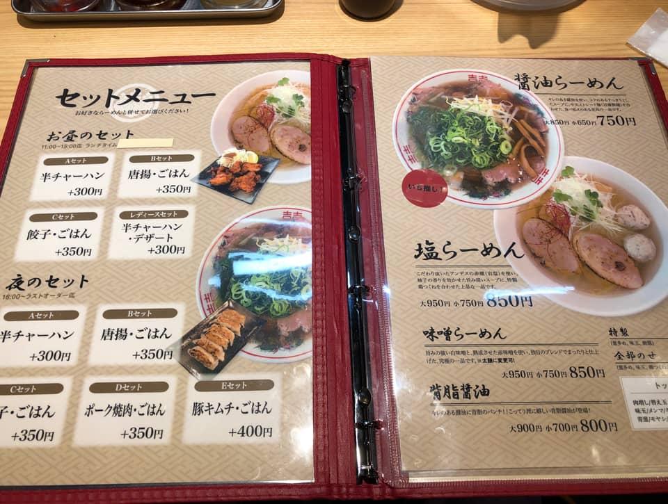 麺処 丸昌のイメージ02