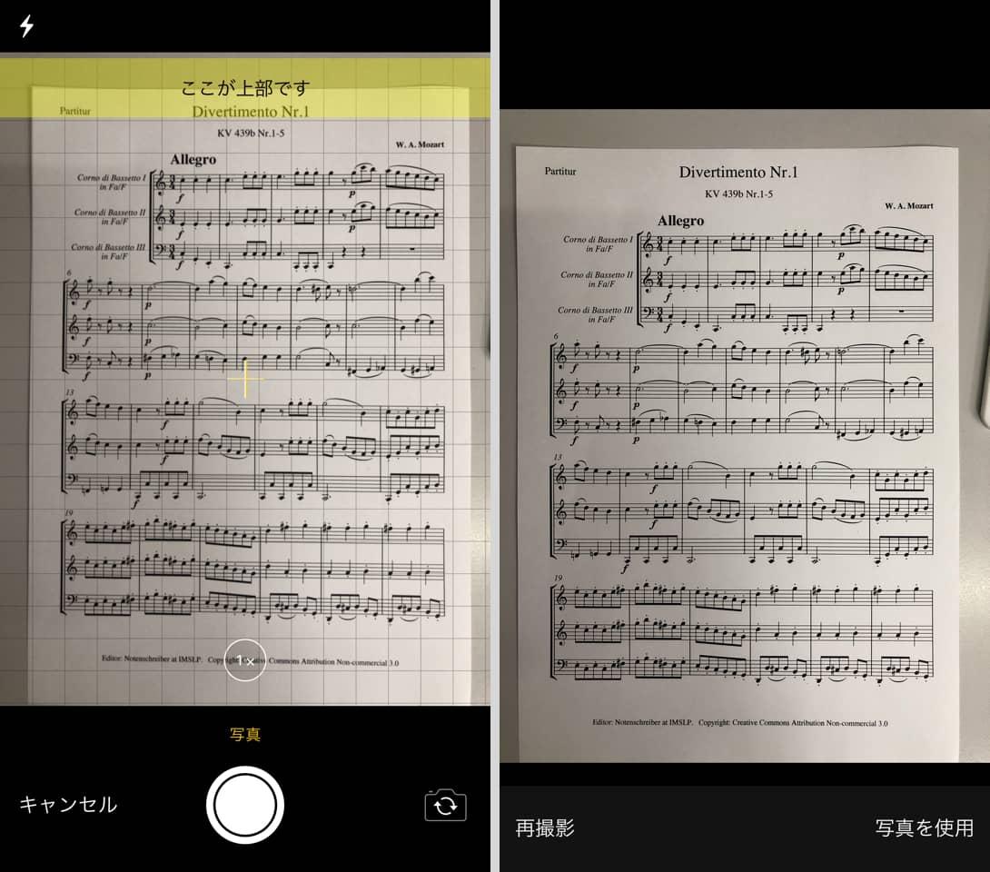楽譜スキャナーのイメージ03