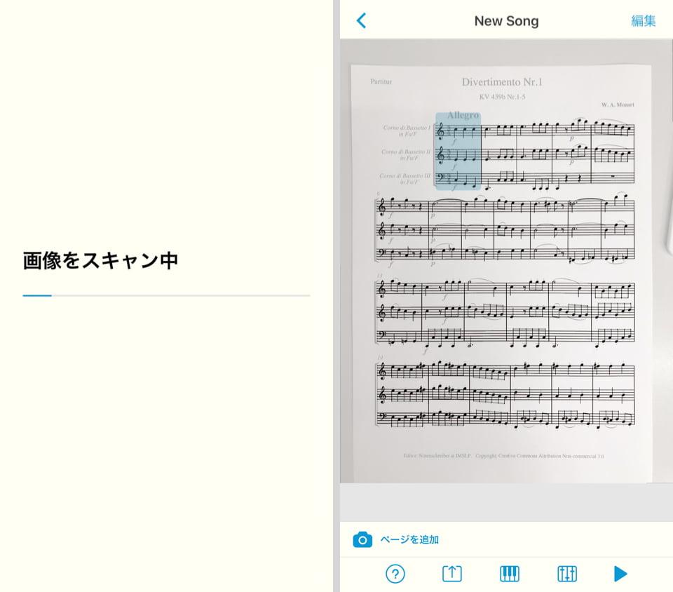 楽譜スキャナーのイメージ04