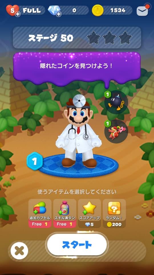 ドクターマリオ ワールドのイメージ03