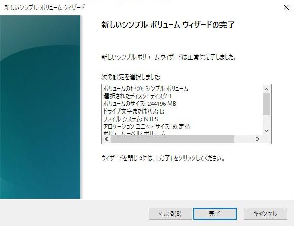 SSD換装のイメージ10