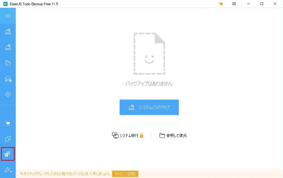 SSD換装のイメージ11