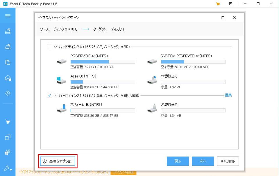 SSD換装のイメージ12