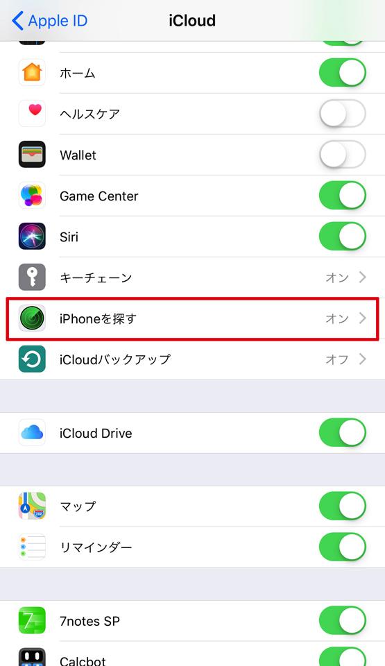 Apple Watch紛失のイメージ04